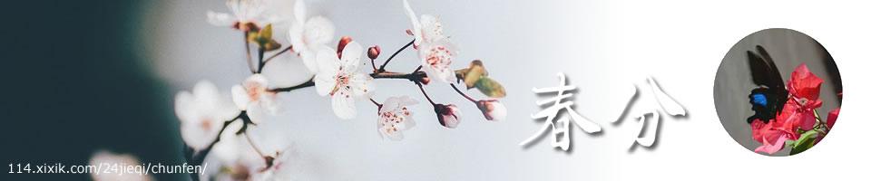 春分- 二十四节气之春分,春分节气,二十四节气.24节气