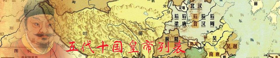 五代十国皇帝列表_五代十国历代皇帝简介及在位时间_五代十国皇帝帝王世系