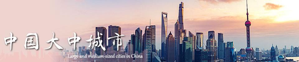 中国大中城市_中国70个大中城市排名_副省级城市_各大城市GDP房价排名