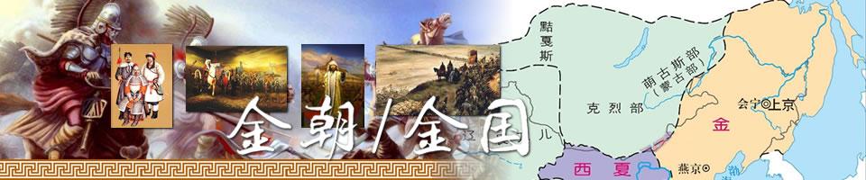 金朝_金国历史_金朝皇帝列表及简介
