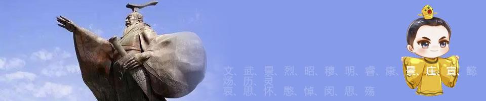 谥号_谥号大全_中国历代皇帝谥号大全及解释