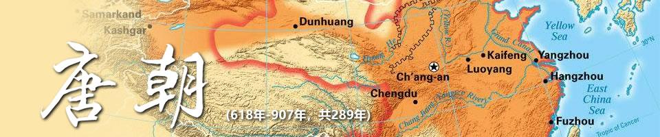 唐朝历史_唐朝皇帝列表及简介_唐朝地图