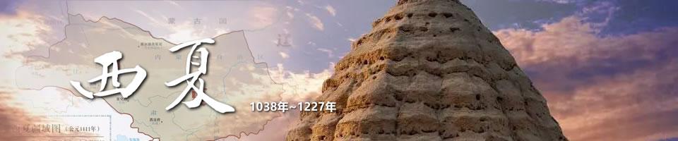 西夏历史_西夏皇帝列表