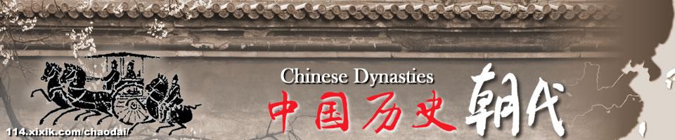 中国朝代顺序表 - 中国朝代更替表,中国历史朝代公元对照简表