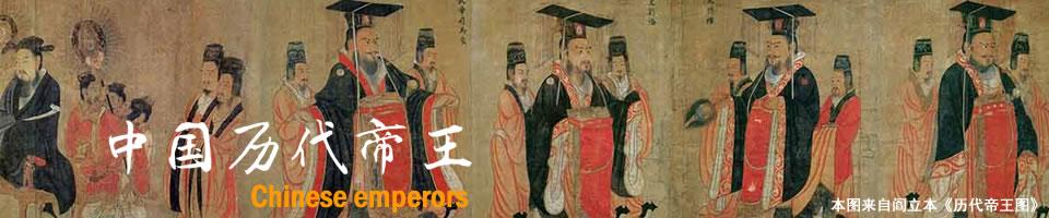 中国历朝历代皇帝列表_ 中国历史皇帝顺序表完整版_中国共有多少个皇帝?