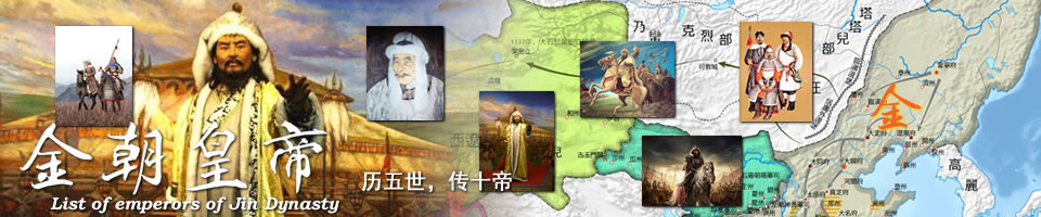 金朝皇帝列表_金朝金国历代皇帝简介及在位年表_中国历朝帝王大全