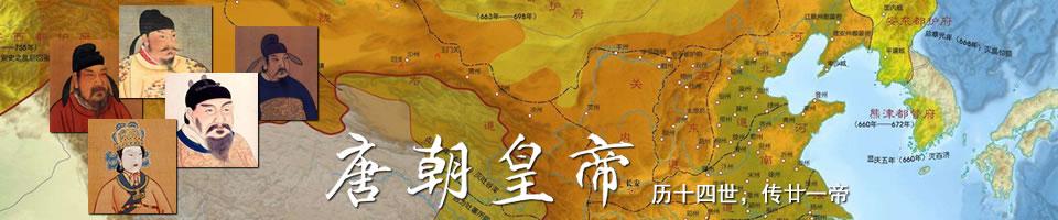 唐朝皇帝列表及简介_唐朝历代皇帝顺序表及在位时间_中国皇帝大全