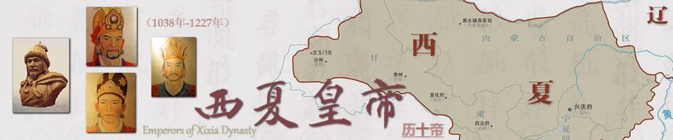 西夏皇帝列表及简介_西夏历代皇帝顺序表及在位时间_中国皇帝大全