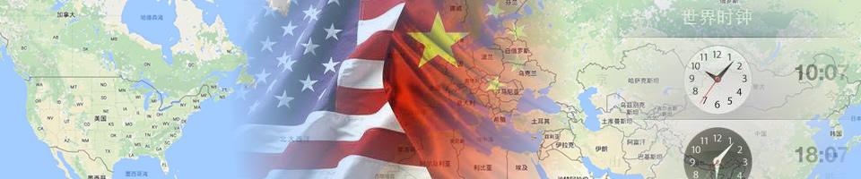 中美时差对照表,现在美国几点?中国和美国时差怎么算?现在美国时间是几点?