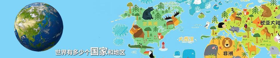 全世界有多少个国家和地区?