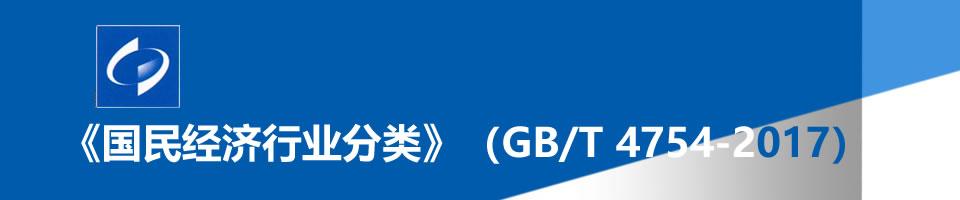 国民经济行业分类新旧类目对照表_GB/T 4754-2017_GB/T 4754-2011