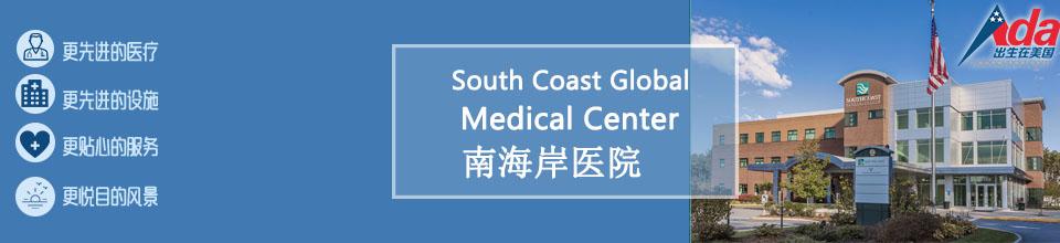 南海岸医院_South Coast Global Medical Center