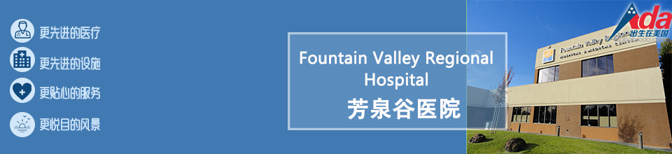 芳泉谷医院(Fountain Valley Regional Medical Center)_赴美生子医院芳泉谷医院