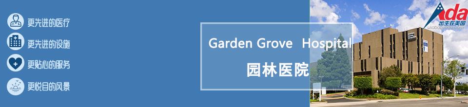 园林医院(Garden Grove Hospital Medical Center)_赴美生子医院园林医院