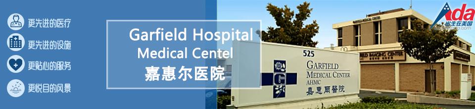 嘉惠尔医院(Garfield Hospital & Medical Center)_赴美生子医院嘉惠尔医院