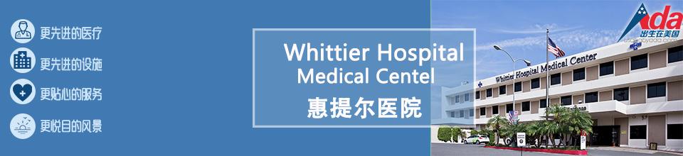 惠提尔医院(Whittier Hospital Medical Center)_赴美生子医院惠提尔医院