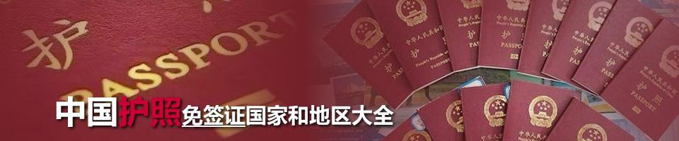 中国护照免签证 - 最新中国护照免签国家一览2020