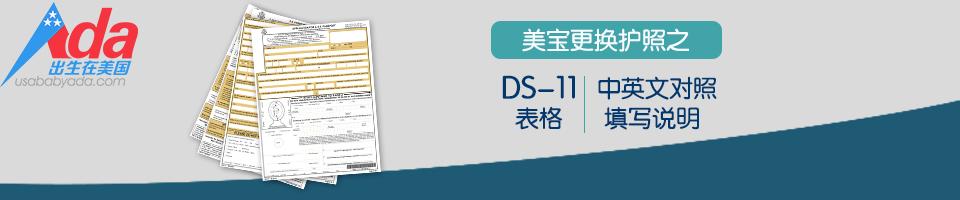 美宝美国护照申请更新_DS-11怎么填图文