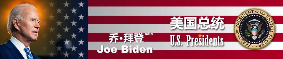 拜登_美国总统乔・拜登(Joseph Robinette Biden, Jr)_第46任美国总统