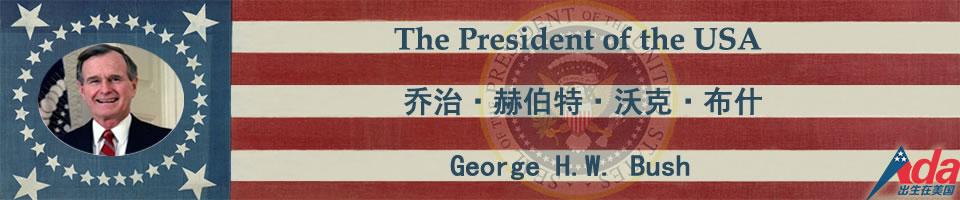 老布什_第41任美国总统乔治・赫伯特・沃克・布什 (George Herbert Walker Bush)