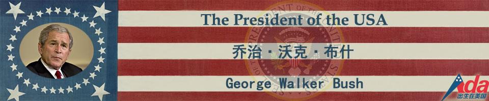 小布什_布什总统_乔治・沃克・布什(George Walker Bush)_第43任美国总统
