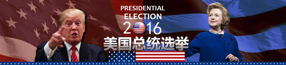 2016美国总统大选_美国总统选举