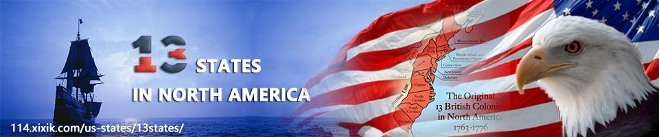 美国13个州_北美13个殖民地_美国建国时的13个州
