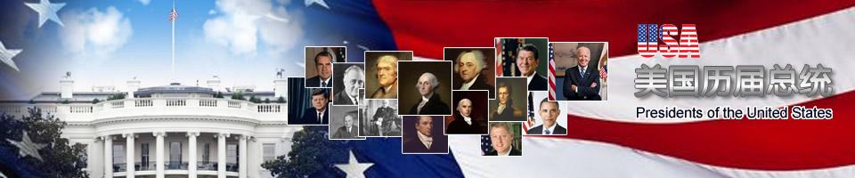 美国历届总统名单_历届美国总统顺序表_美国总统