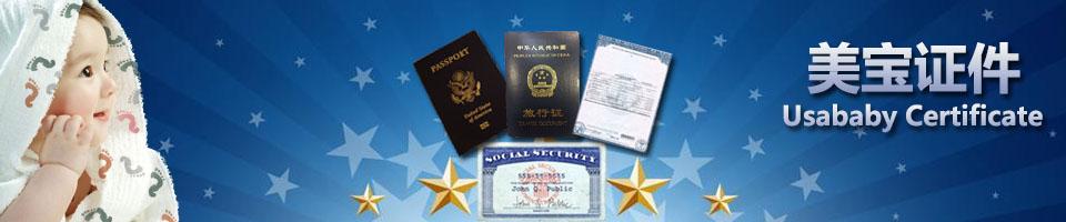 美宝证件_美宝需要哪些证件(美国出生纸_中国旅行证_美国护照_社会安全号_出生纸三级认证)