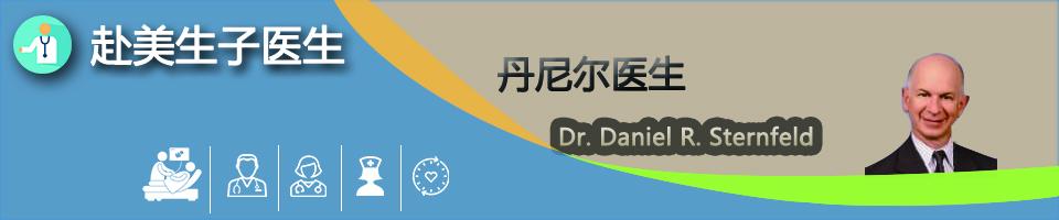丹尼尔医生(Daniel R. Sternfeld, M.D.)_赴美生子医生丹尼尔