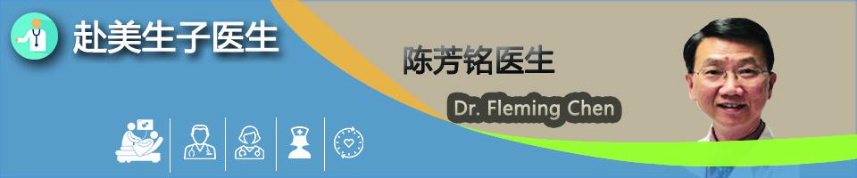 陈芳铭医生(Dr. Fleming Chen, M.D.)_赴美生子医生陈芳铭
