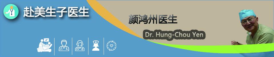 颜鸿州医生(Dr. Hung-Chou Yen, M.D.)_赴美生子医生颜鸿州
