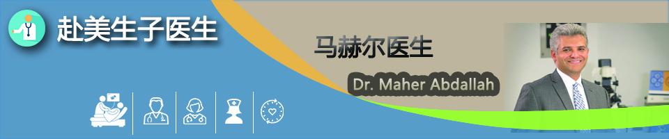 马赫尔医生(Dr. Maher A. Abdallah, M.D.)_赴美生子医生马赫尔
