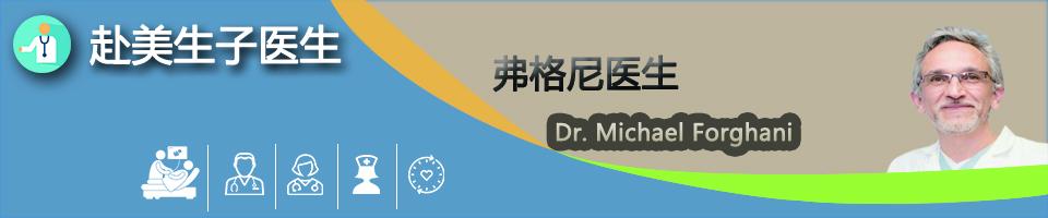 弗格尼医生(Dr. Michael Forghani, M.D.)赴美生子医生弗格尼