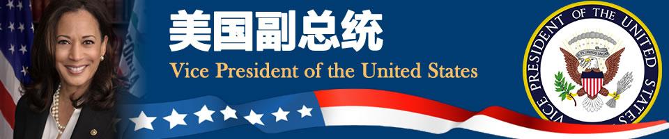 美国副总统_美国历任副总统名单_美国现任副总统哈里斯
